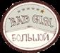 bad-girl-bolshoi-logo